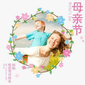 母亲节专属海报