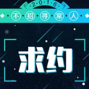 铂涛旅行,新春专场招聘会