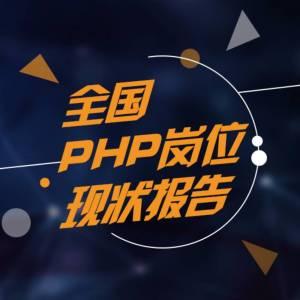 全国PHP岗位现状报告