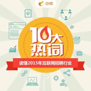 10大热词,读懂互联网人才