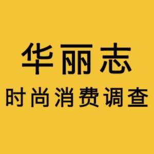 华丽志:中国8090后时尚消费调查 大众版