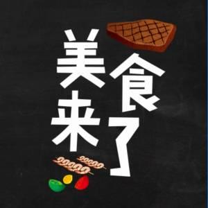 延安斗牛士牛排餐厅试营业啦!!!