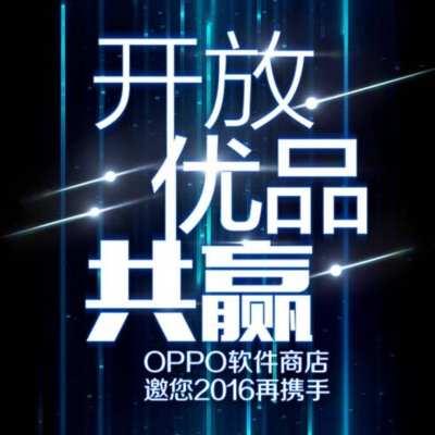 OPPO软件商店开发者沙龙诚邀莅临