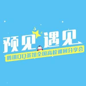 预见·遇见—腾讯QQ茶馆全国高校巡回分享会