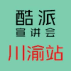 酷派2016校园招聘川渝站
