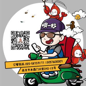 南京最摆龙虾外卖发福利了