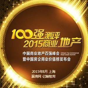 2015首个最权威的中国商业地产测评活动正式启动