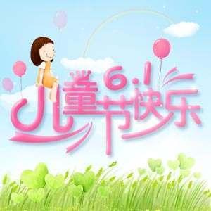 6.1儿童节快乐