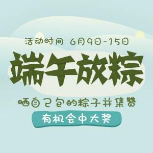 端午放粽-晒粽子赢大奖活动