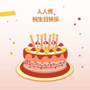 生日狂欢派对邀请函
