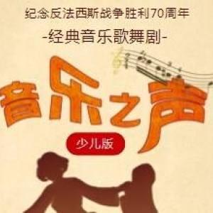 经典音乐歌舞剧《音乐之声》少儿版演员招募
