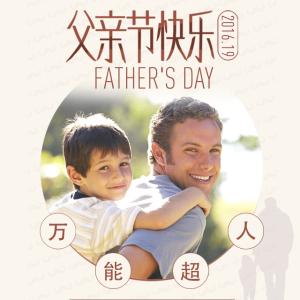 父亲节上传属于自己的海报啦!