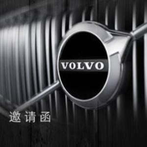 2015 沃尔沃全新XC90品鉴试驾会 -山东