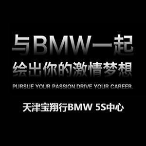 天津宝翔行BMW 5S中心
