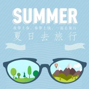 夏日去旅行