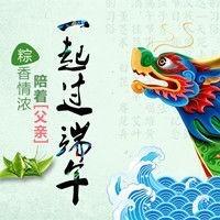 粽香情浓 端午佳节