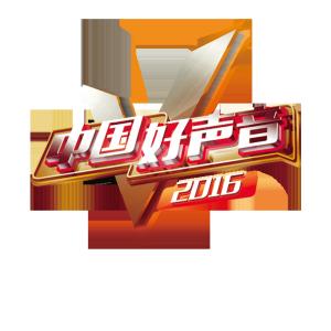 2016好声音校园海选重庆赛区人气学员投票
