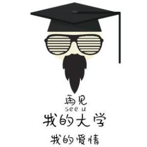 再见!我的大学!我的爱情!