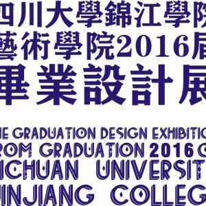 四川大学锦江学院·艺术学院2016届毕业设计展邀请函