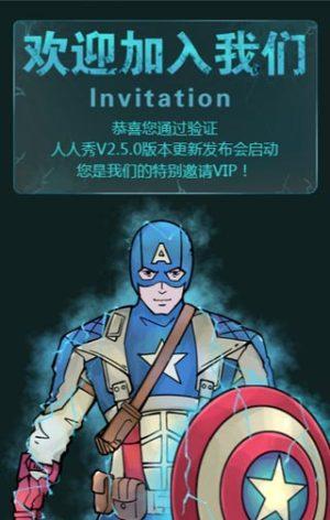 趣味微信群聊-来自特别英雄的邀请函