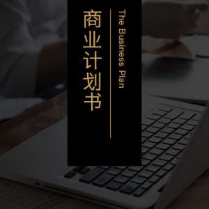 企业商业计划书