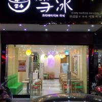 集赞送福利啦!热烈庆祝梅州第一家韩国雪帝雪冰盛大开业!