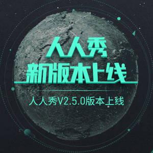 人人秀V2.5.0新版上线!