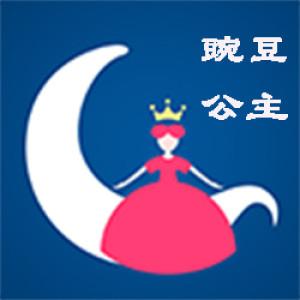 豌豆公主-海淘神器