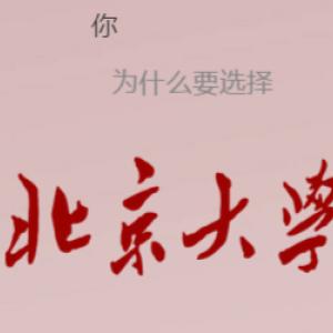 数据告诉你,为什么要选择北京大学