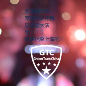 你OUT了,亚宠展同期,宠物行业还有这场大演出!赶快相聚上海吧!——By GTC