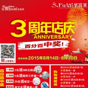 圣富莱家纺3周年店庆!百分百中奖