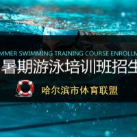 【哈尔滨市体育联盟】暑期游泳培训班招生~