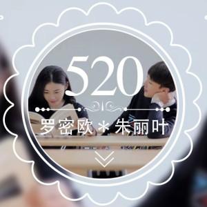 520表白纪念爱情回顾