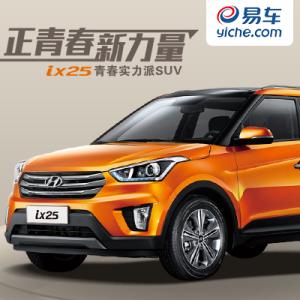 来一车!北京现代ix25青春实力派SUV!