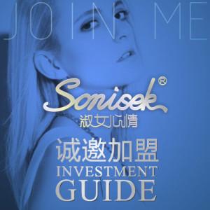 SONISEK·淑女心情——招商手册