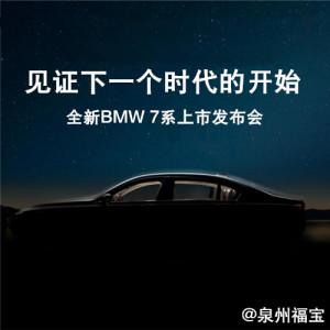 泉州福宝全新BMW 7系上市发布会