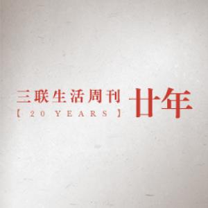 三联生活周刊廿年