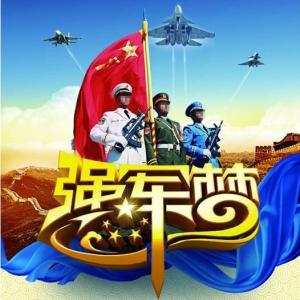 华岳酒店热烈庆祝中国人民解放军建军88周年
