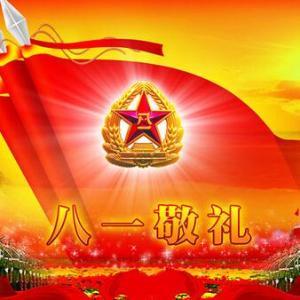 湖南消防祝全体官兵八一建军节快乐!