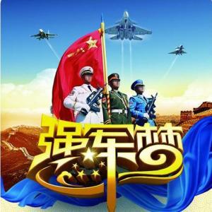 热烈庆祝中国人民解放军建军88周年