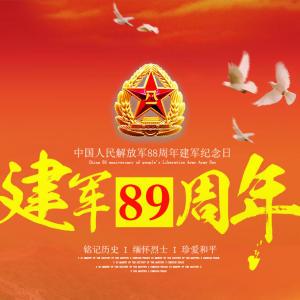第89个建军节,祝愿主国更加繁荣富强!
