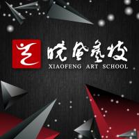 晓风文化艺术培训学校