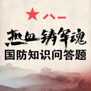 铁血铸军魂,庆祝建军节国防知识测试!