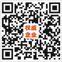 广州权威企业管理发展有限公司
