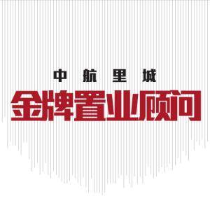 重庆中航里城首届#金牌置业顾问#评选火热出炉
