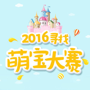 2016寻找萌宝大赛照片投票活动