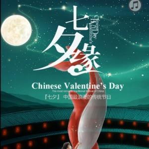 【七夕】中国最浪漫的传统节日(Chinese Valantine's Day)