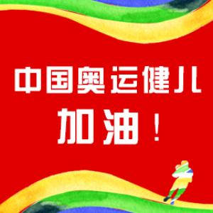 2016里约奥运会,中国奥运健儿加油!!