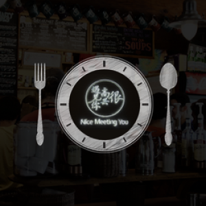 很高兴遇见你  餐厅宣传