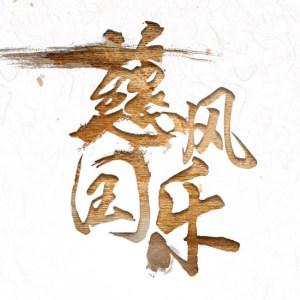 【华彩共赏】慈风国乐音乐会